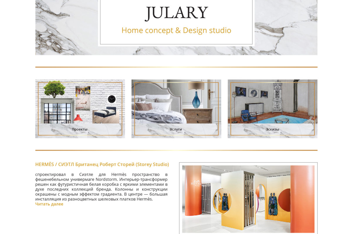 Julary Home concept & Design studio